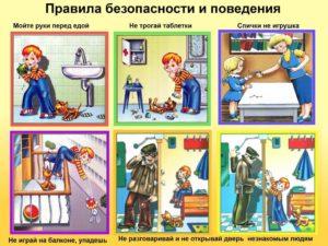 Правила безопасности и поведения
